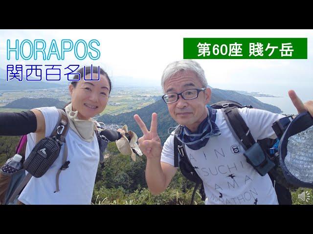 関西百名山 第60座 賤ケ岳 2020年9月20日