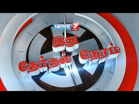 கொங்கு மண்டலத்தில் திமுக போட்டியிட தயங்குகிறதா?   இது தேர்தல் நேரம்   News7 Tamil