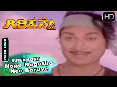 Dr.Rajkumar Kannada Old Songs | Nagu Nagutha Nee Baruve Kannada Song | Giri Kanye Kannada Movie