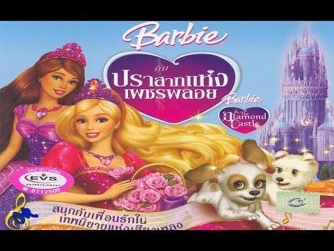 การ์ตูนบาร์บี้ไทย barbie บาร์บี้ ปราสาทแห่งเพชรพลอย
