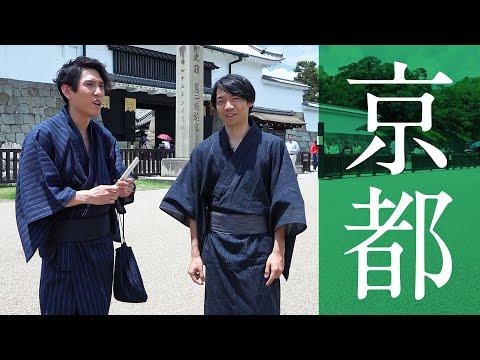 【京の七夕】伊沢と須貝が京都旅行してみた