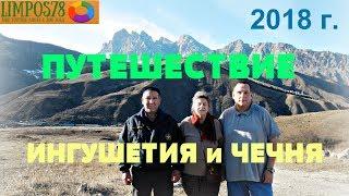Из Москвы в Чечню и Ингушетию 2018. Док. Фильм. Трейлер.