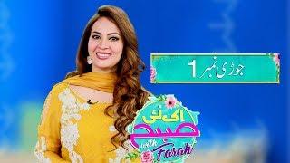 Jodi No 1 Special | Ek Nayee Subah With Farah | 22 April 2019 | APlus