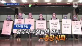 1년간 홍역 치른 이화여대…정상화 행보 시작 thumbnail