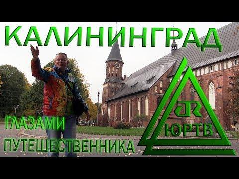 ЮРТВ 2017: Калининград глазами туриста из Сочи. Первые впечатления. [№231]