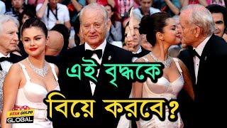 ৬৮ বছর বয়সী এই actor কে বিয়ের ঘোষণা দিলো Selena Gomez !! Bill Murray |Star Golpo Global