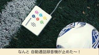 特殊詐欺スポーツシリーズ・PK編3 玉佐 廉造(だまさ れんぞう)と「録音機」