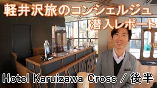 【軽井沢旅のコンシェルジュ 潜入レポート】HOTEL KARUIZAWA CROSS(後半)