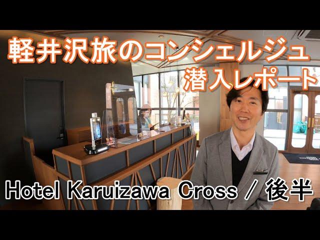 軽井沢旅のコンシェルジュ 潜入レポート/HOTEL KARUIZAWA CROSS/後半