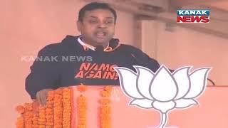 Full Speech of BJP Spokesperson Sambit Patra In Balangir