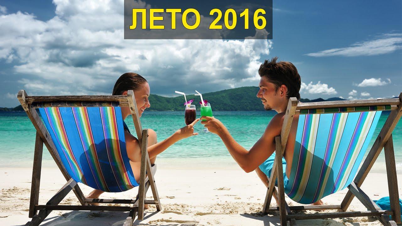 Туризм 2016: куда отправиться этим летом? Турфирмы в Витебске