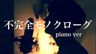 「不完全モノクローグ -piano ver-」少年T