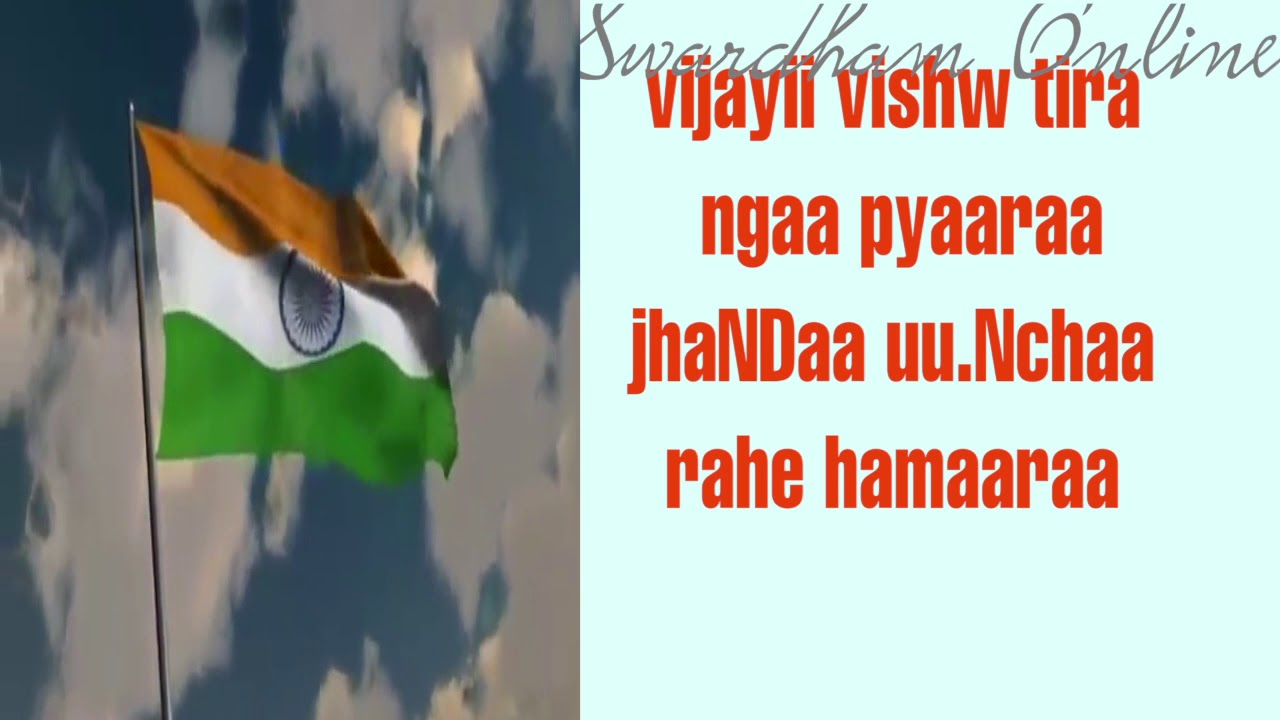 झ ड ऊ च रह हम र Jhanda Unchha Rahe Hamara Patriotic Song Youtube