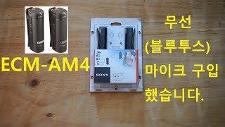 ECM-AM4  블루투스 무선마이크 개봉기입니다.