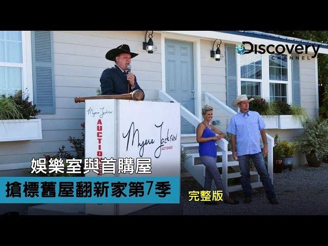 Discovery 《搶標舊屋翻新家: 娛樂室與首購屋 》