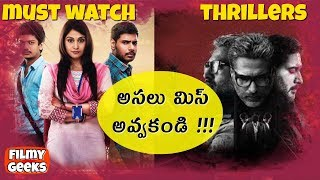 2 Must Watch Suspense Thriller Movies || Filmy Geeks