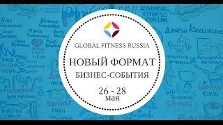 Дмитрий Шептухов на Global Fitness Russia 26 мая