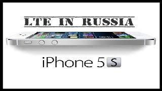 Вопрос-ответ.LTE на iPhone 5s и что такое LTE(К сожалению вопроса было только 2. Прошу вас задавать новые в комментариях под этим видео. В следующем видео..., 2013-12-01T18:56:11.000Z)