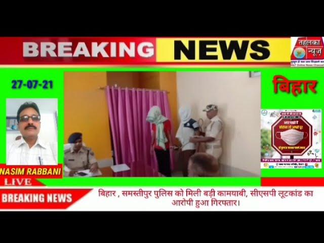 बिहार समस्तीपुर पुलिस को मिली बड़ी कामयाबी, सीएसपी लूटकांड का आरोपी हुआ गिरफ्तार