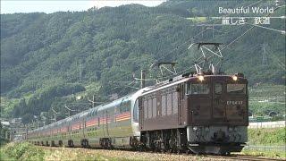 Beautiful World 麗しき鉄道 (鉄道映像博物館) 信州カシオペアクルー...