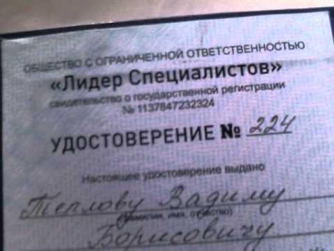 Удостоверение сварщика мое  Удостоверение сварщика мое