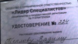Удостоверение сварщика мое(, 2015-06-05T17:55:26.000Z)