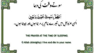 1. Dua / Prayer Before Sleeping