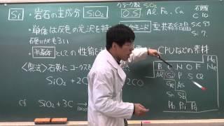 【化学】無機化学⑭(1of5)~ケイ素とその化合物~
