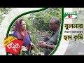 খুলনার সাহানা আখতারের ছাদকৃষি | পর্ব ১০৯ | Shykh Seraj | Channel i |
