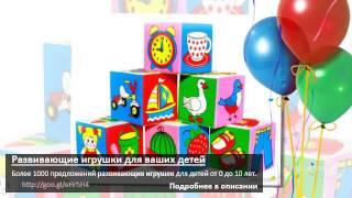 видео Детские развивающие игрушки от 6 месяцев