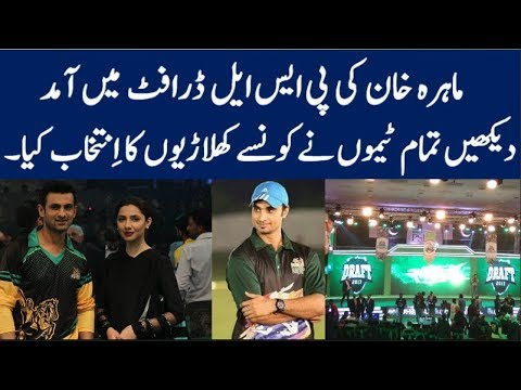 Mahira Khan in PSL 2018 Drafts - Teams & Captains