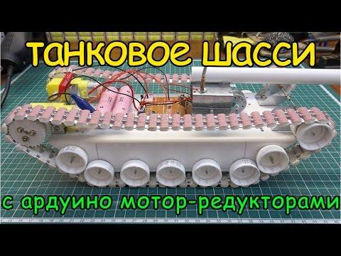 Самодельный танк с ардуино мотор-редукторами.