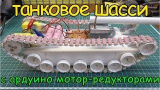 Самодельный танк с ардуино мотор-редукторами.(В этом видео я устанавливаю ардуино мотор-редукторы, на самодельный, радиоуправляемый танк. ============================..., 2016-09-01T18:20:31.000Z)