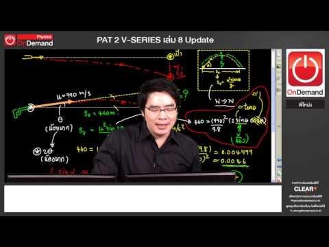 ใจดีพี่เฉลยให้ เฉลยโจทย์ PAT2 ฟิสิกส์ มี.ค.ปี57