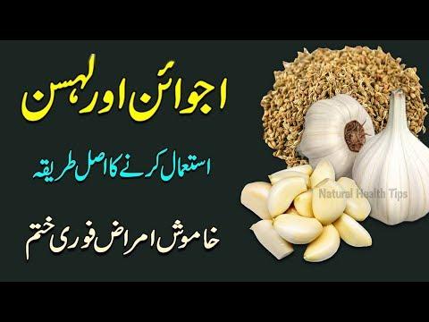 New way to Use Garlic And Carom Seeds for Silence Diseases || Ajwain Aur Lahsun Ke Fayde In Urdu