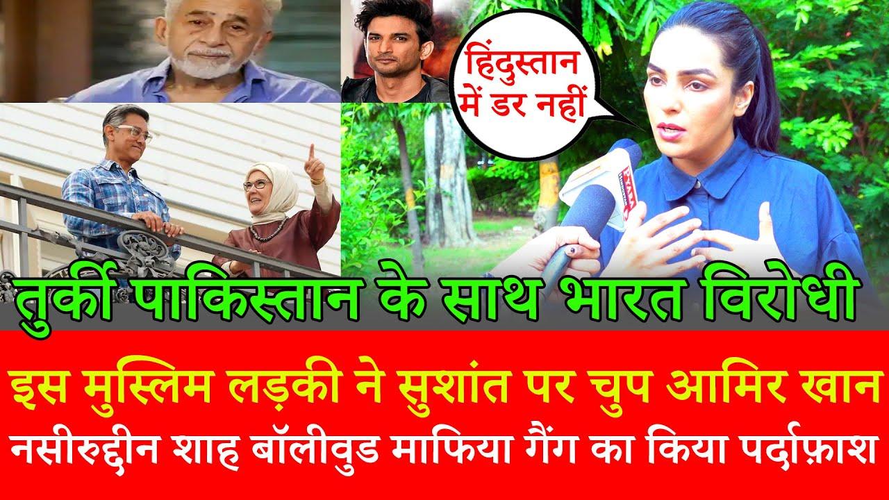 Download Sushant पर चुप Aamir Khan -Naseeruddin Shah,मुस्लिम लड़की ने Bollywood गैंग का किया पर्दाफ़ाश Turkey