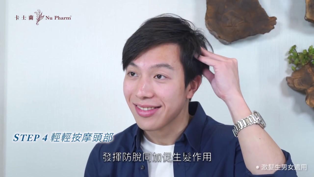 脫髮煩惱的30至40歲年青男士,堅持用這噴劑2至3星期,一定生出新髮