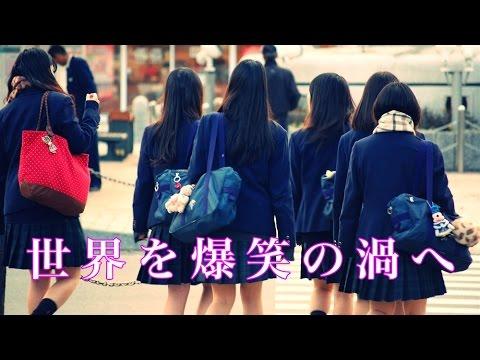 日本の高校生が面白すぎると世界が爆笑!『受験、勉強、恋愛だけじゃない!』ユーモアのかたまりだ。【海外の反応】