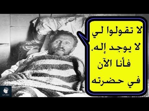 شاهد ماذا قال اشهر الملحدين قبل وداعهم الدنيا بلحظات ..!!