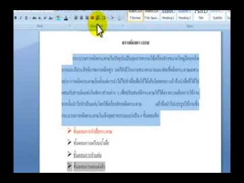 สอนการใช้ Microsoft Word เบื้องต้น