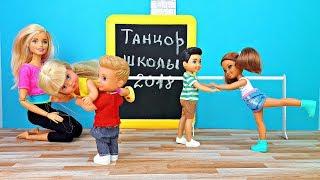 ЛУЧШИЕ ТАНЦОРЫ ШКОЛЫ! Школа Барби. Играем в куклы