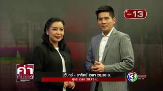 ค่ำทันข่าว เริ่ม 4 ก.พ. นี้ ทางช่อง 13 | Ch3Thailand