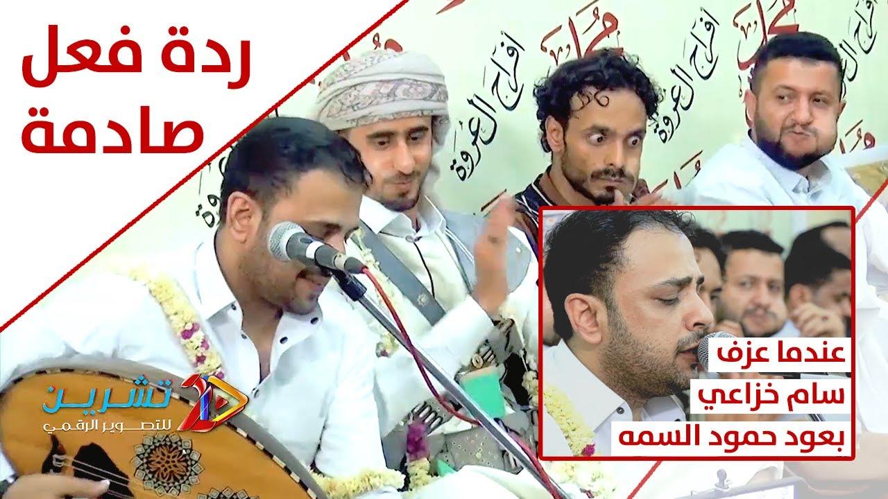 شاهد ردة فعل عندما عزف سام الخزاعي بعود حمود السمه / عرس محمد العروة FULL HD