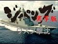 ジパング実写版 第24話 ワスプ撃沈 の動画、YouTube動画。