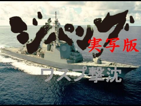ジパング実写版 第24話 ワスプ撃沈