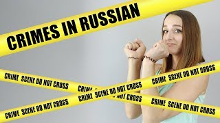Crimes and Criminals in Russian | Преступления | RUS CC