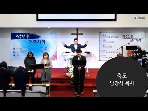 LA만나교회 2부 예배 03.15.20