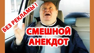 Смотреть Анекдот про кредит ✌️ Смешной анекдот   Видео анекдот   Свежий анекдот   Юмористы   Anekdot   Юмор онлайн