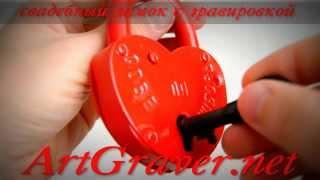 Свадебный замочек в форме сердца с лазерной гравировкой от сайта artgraver.net