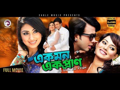 Ek Mon Ek Pran | Shakib Khan, Apu Biswas, Toma Mirza | Eagle Movies (OFFICIAL BANGLA MOVIE)